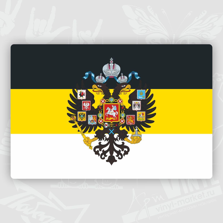 Императорский флаг цвета