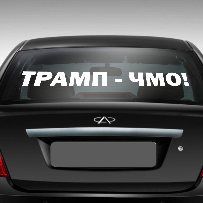 Новый глава Минфина США Мнучин заявил о сохранении санкций в отношении России - Цензор.НЕТ 7118